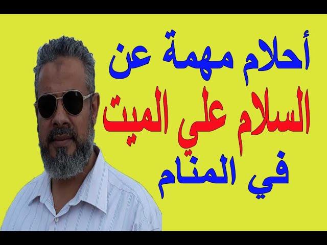 تفسير حلم رؤية السلام علي الميت في المنام اسماعيل الجعبيري Youtube