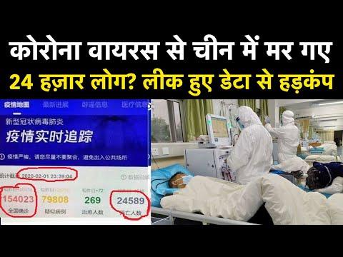 Coronavirus: Chinese Company Tencent का कथित Leaked Data, क्या सच छिपा रहा China? Death Toll