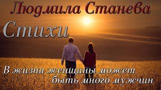 """Стихи """"В жизни женщины может быть много мужчин"""" Автор Людмила Станева. Читает Городинец Сергей"""