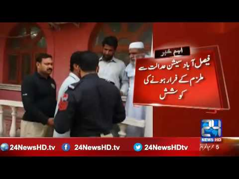 Accuse tries to flee from Faisalabad Session Court