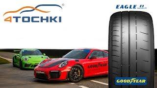 Goodyear Eagle F1 SuperSport RS выбраны для Porsche 911 GT2 RS