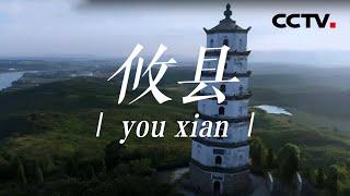 《中国影像方志》 第722集 湖南攸县篇| CCTV科教 - YouTube