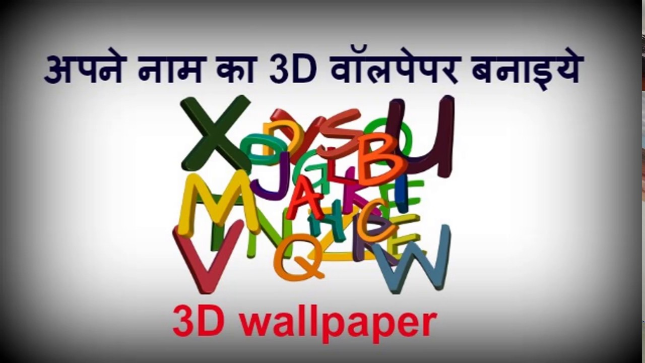 My Name 3d Wallpapers