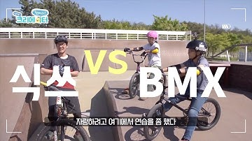 식쓰 vs BMX라이더 [TV출연] 리얼리티바이크쇼와 BMX라이더의 콜라보 영상   MTB vs BMX