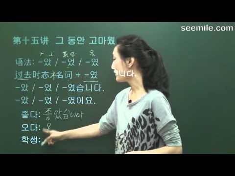 (韩国语基础) 第15讲 这段时间,非常感谢 - 그 동안 고마웠습니다.