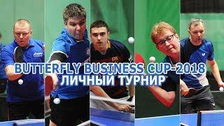 Butterfly Business Cup / Весна-2018 / Личный турнир