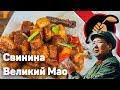 Поделки - Азиатская кухня. Свиная острая кисло-сладкая грудинка Великий Мао