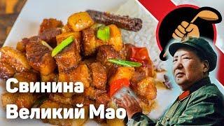 Азиатская кухня. Свиная острая кисло-сладкая грудинка Великий Мао
