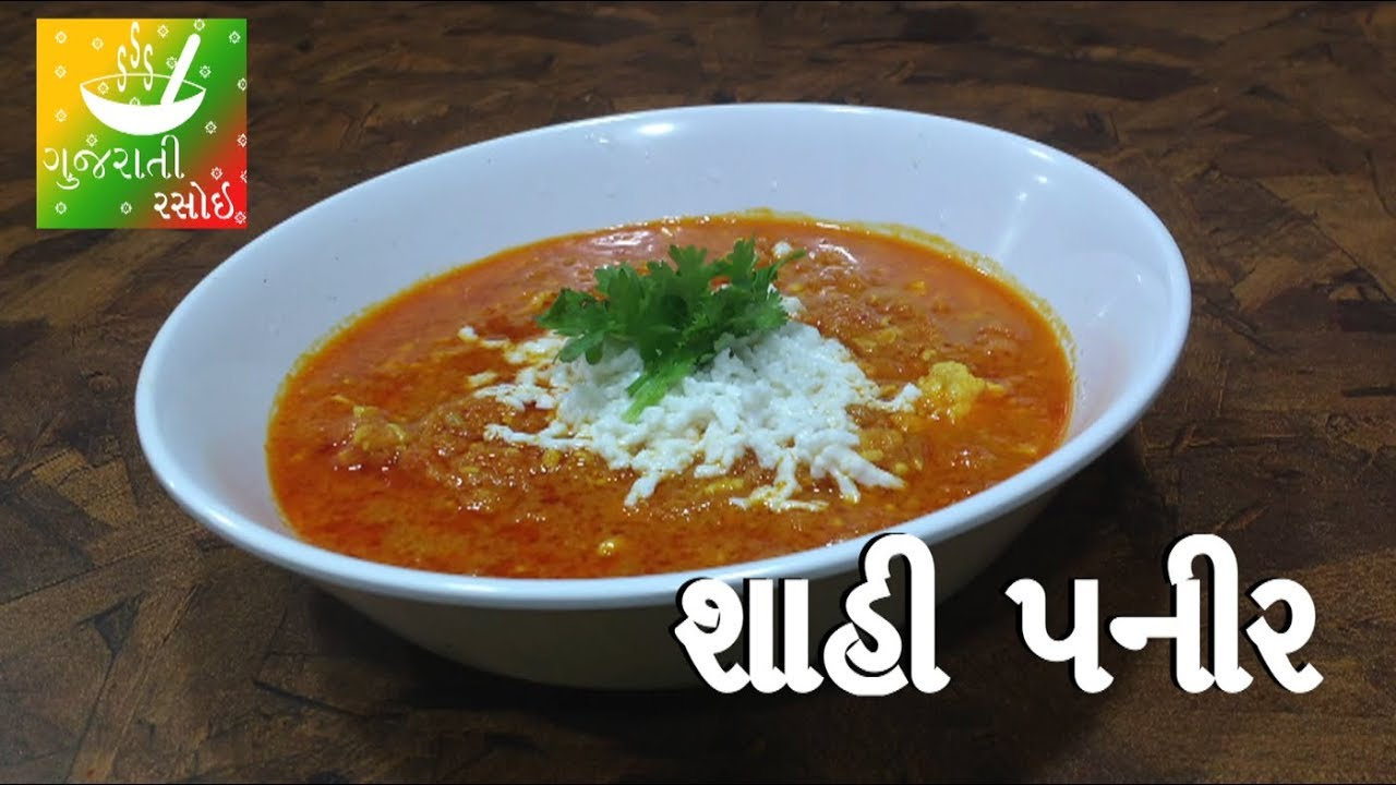 Shahi paneer recipe jain recipes in gujarati shahi paneer recipe jain recipes in gujarati gujarati language forumfinder Images
