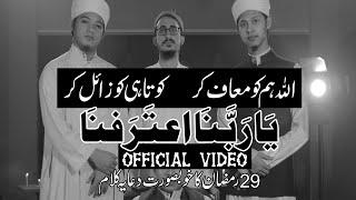 Download Ya Rabbana | Official HD Video | یا ربنا