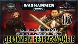 видео Eisenhorn: XENOS - Новости WarhammerGames.Ru