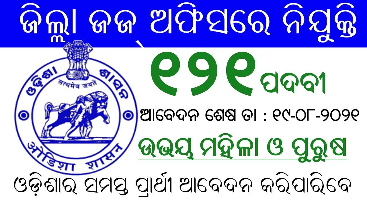 Advertisement District Judge Office 2021    Latest Job Notification    Odisha Job Alert
