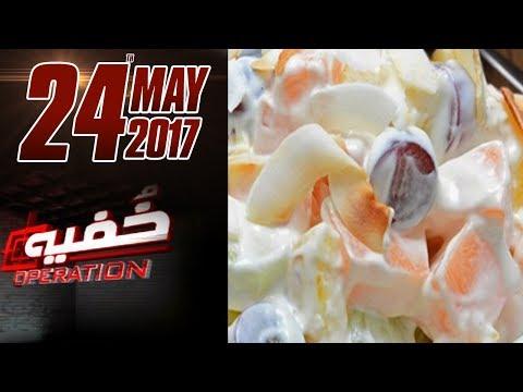 Gandagi Se Taiyar Fruit Chaat | Khufia Operation | Samaa TV | 24 May 2017