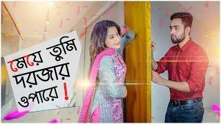 মেয়ে তুমি দরজার ওপারে   Bengali ShortFilm 2019   Prank King Entertainment   Arthik Sazib