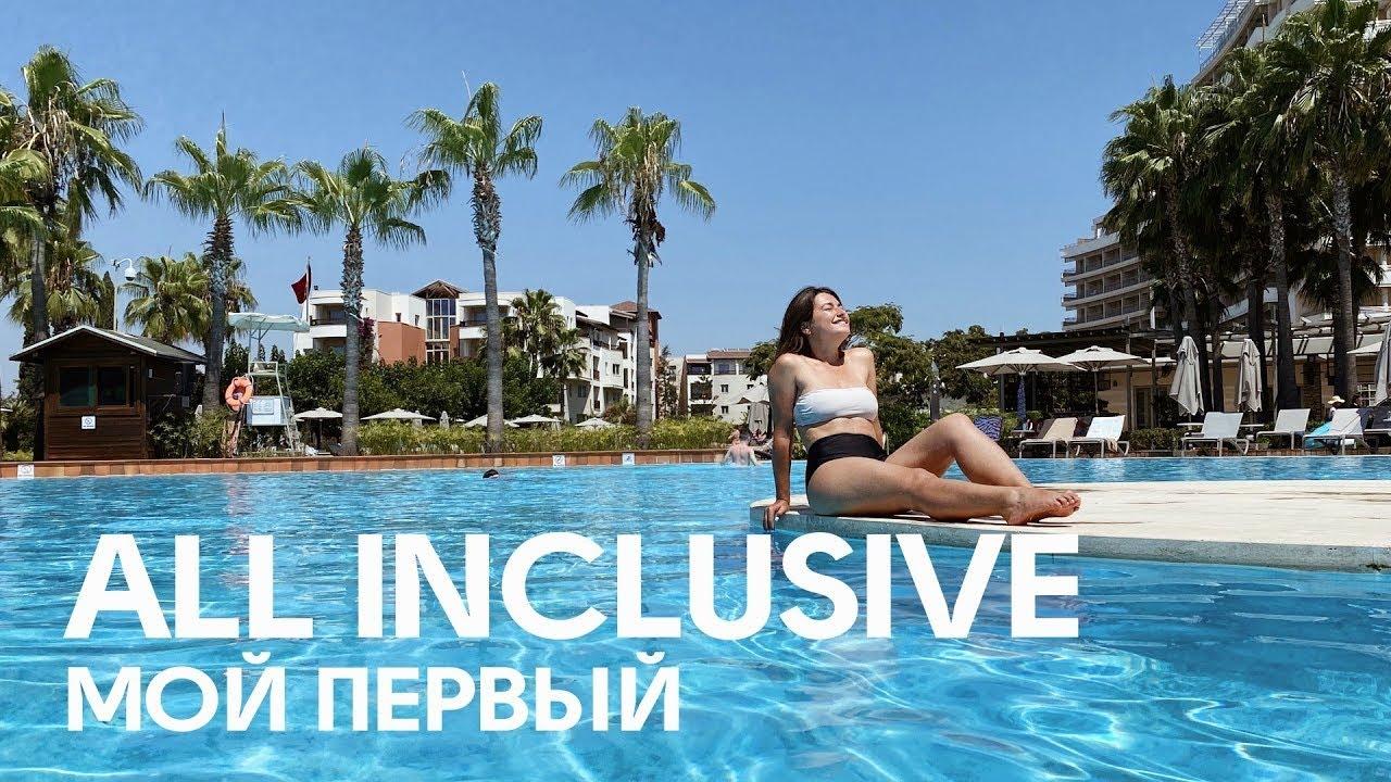 Турция | Самый дорогой отель в моей жизни