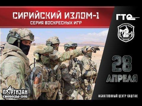 """Страйкбол. Игра """"Сирийский излом - 1"""" 28 апреля 2019 (Челябинск) AIRSOFT"""
