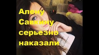 Алену Савкину серьезно наказали. ДОМ-2 новости