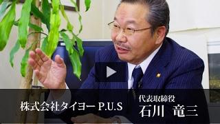 株式会社タイヨーP.U.S 石川 竜三 / 日本の社長.tv