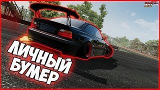 МОЙ ЛИЧНЫЙ БУМЕР И ТЕСТ НОВОЙ КАРТЫ. CarX Drift Racing Online