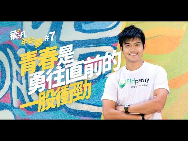 【長幼共融】讓年輕人體驗老去滋味!讓長者更了解後生!趁青春,建立一個適合安老的香港