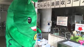 ゴーヤ先生のお散歩#23 福知山の天ぷら油回収場所ご案内