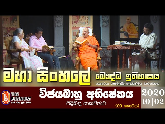 Maha Sinhale Bauddha Ithihasaya   2020-10-02   මහා සිංහලේ බෞද්ධ ඉතිහාසය