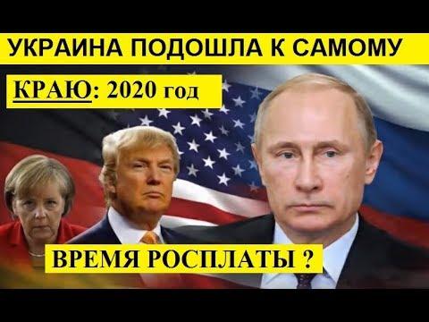Украина подошла к Краю 2020 год время расплаты