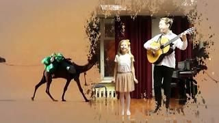 Про верблюда, музыкальный детский фото видео фильм, клип, ролик. Детская песня Про верблюда