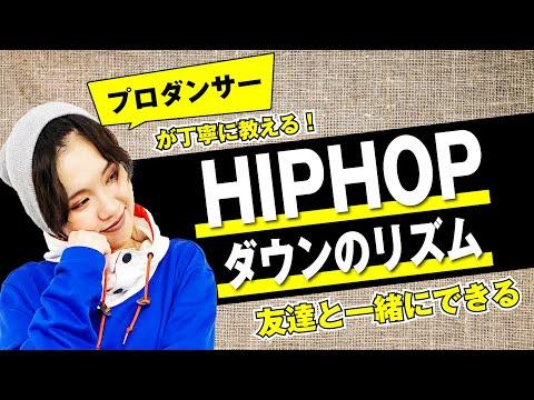 【無料ダンスレッスン】HIPHOP【ダンスの基礎】ダウンのリズム編 MIWO