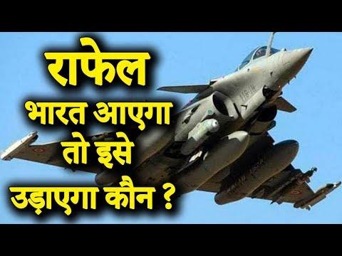 कौन बनेगा Rafale का पायलट   राफेल लड़ाकू विमान की ताकत   Rafale - Fighter Aircraft Power