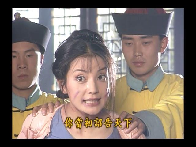 《還珠格格1 MY FAIR PRINCESS I》   第24集(張鐵林, 趙薇, 林心如, 蘇有朋, 周傑, 范冰冰)