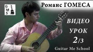 РОМАНС Гомеса на гитаре - видео урок 2/3. Как играть на гитаре Романс Гомеса / Табы