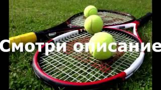 Стратегия ставок на теннис  Live и экспресс