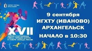 ИГХТУ (Иваново) - Архангельск