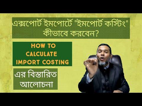 Export Import এ Import Costing কিভাবে করবেন? এর বিস্তারিত আলোচনা