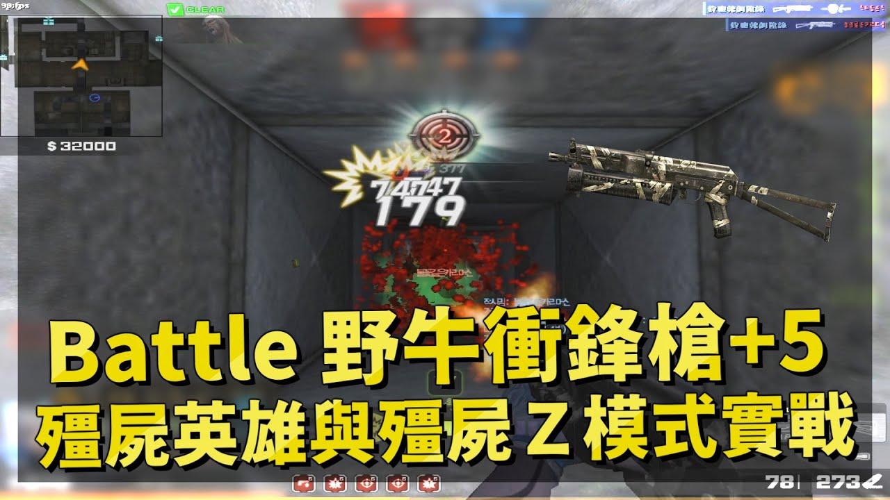 【 CSO 】簡單實測「Battle PP-19 野牛衝鋒槍(+5)」殭屍模式傷害實戰!