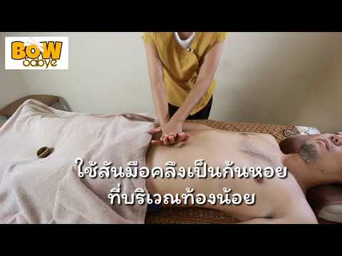 Ep.5 Aromatherapy Massage สอนนวดอโรมาเธอราปี (ท้อง) #BowSabye