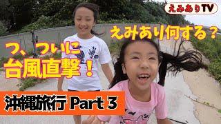 【沖縄旅行 Part 3】ついに台風到来!沖縄3日目一体どうする?☆【Part3】Summer Family Fun Trip 2019 - OKINAWA - Hurricane attacked!