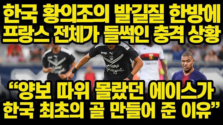 프랑스가 자랑하는 천재 선수가 유럽리그 갓 진출한 한국인 선수의 발길질에 당황한 이유