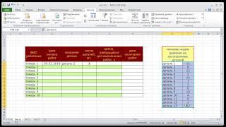 Excel. Функции ВПР, РАБДЕНЬ.