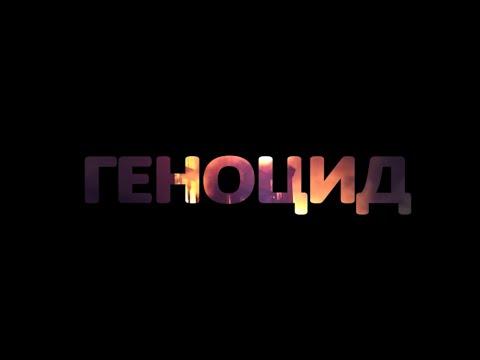 ГЕНОЦИД   документальный фильм