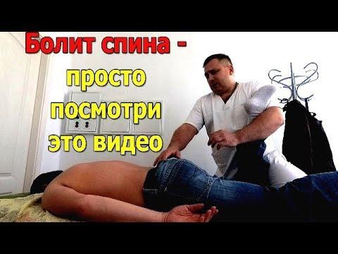 Видео чтобы спина не болела видео