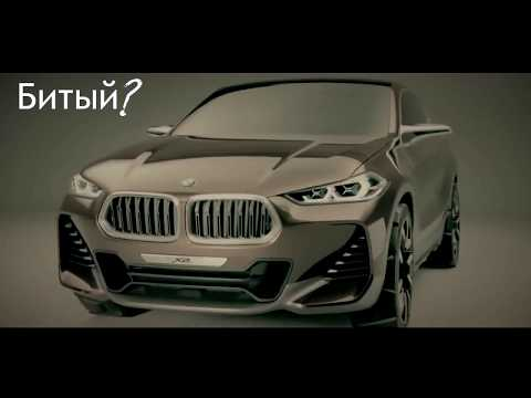 Покупка идеального автомобиля Без присутствия заказчика.