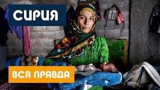 Сирия 2019 / ЧТО ДЕЙСТВИТЕЛЬНО ПРОИСХОДИТ В СТРАНЕ / Дамаск