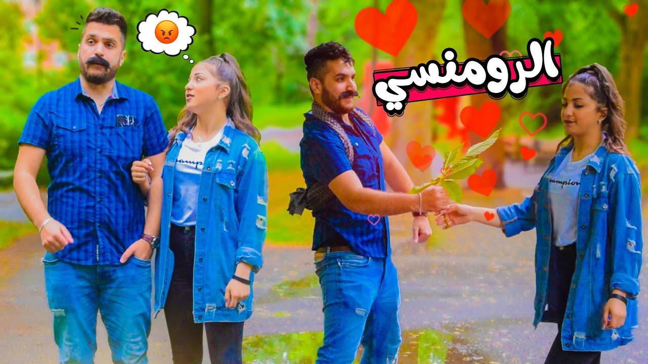 كيف تراضي حبيبك العصبي || عمر حمو - راما عبد النور