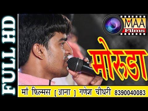 New Rajasthani Bhajan | chandmal gurjar I MORUDA HD VIDEO I MAA Films [AANA] 8390040083