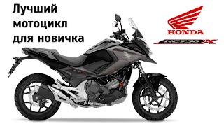 Почему Honda NC750X - лучший мотоцикл для новичка? Честный обзор