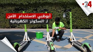 أبوظبي: الاستخدام  الآمن لـ