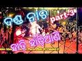ହାଡ଼ି ହାଡ଼ିଆଣି//LANGALESWRA DANDA NACHA//HADI HADIYANI//2018 part_3//Sankar  BHAI JATRA VIDEO Mp3