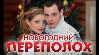 Download НОВОГОДНИЙ ПЕРЕПОЛОХ - Комедия / Все серии подряд Mp3 and Videos